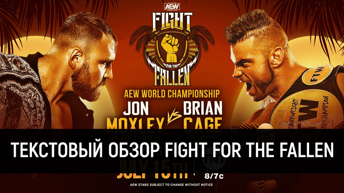 Обзор AEW Fight For The Fallen 2020