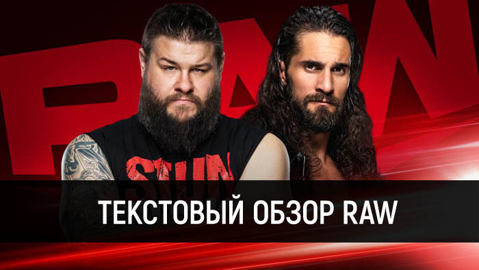Обзор WWE Monday Night Raw 13.07.202...