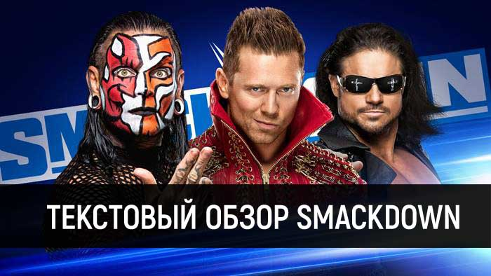 Обзор WWE Friday Night Smackdown 10....