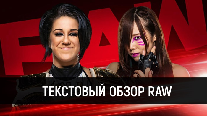 Обзор WWE Monday Night Raw 20.07.202...