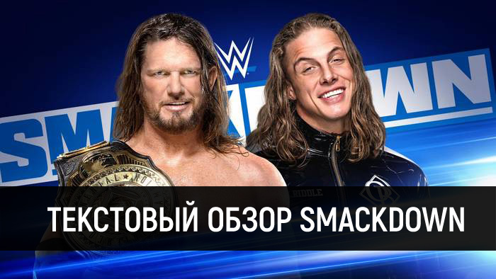 Обзор WWE Friday Night Smackdown 17....