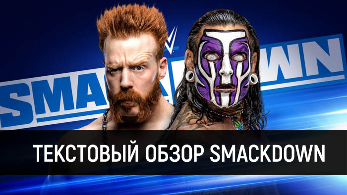 Обзор WWE Friday Night Smackdown 24....