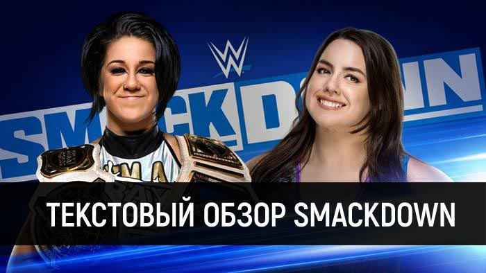 Обзор Friday Night Smackdown 31.07.2020