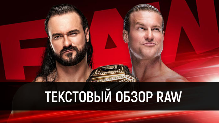 Обзор WWE Monday Night Raw 27.07.202...