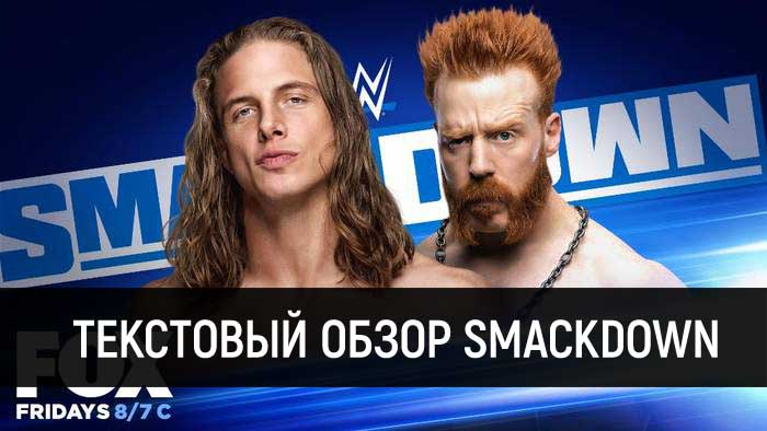 Обзор WWE Friday Night Smackdown 07.08.2020