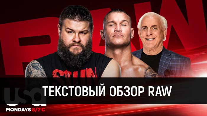 Обзор WWE Monday Night Raw 10.08.2020