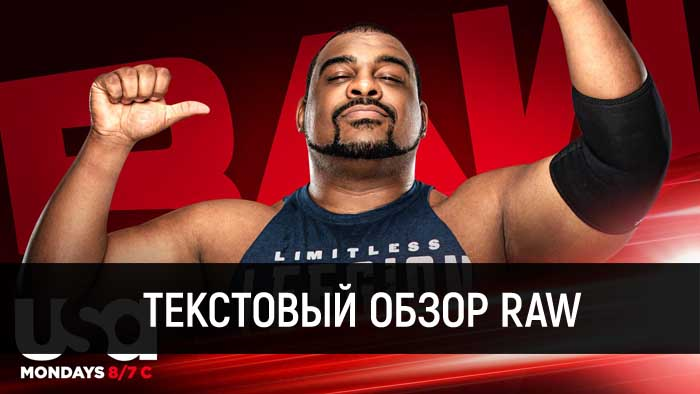 Обзор WWE Monday Night Raw 24.08.202...