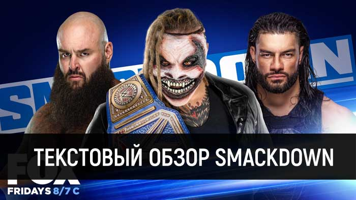 Обзор WWE Friday Night Smackdown 28....