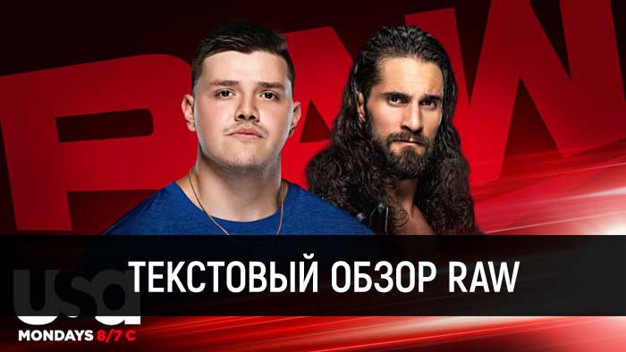 Обзор WWE Monday Night Raw 31.08.2020