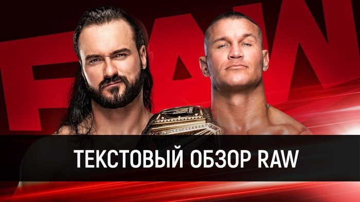 Обзор WWE Monday Night Raw 07.09.2020