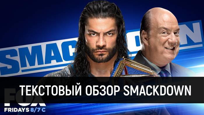Обзор WWE Friday Night Smackdown 04.09.2020