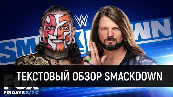 Обзор WWE Friday Night Smackdown 11.09.2020