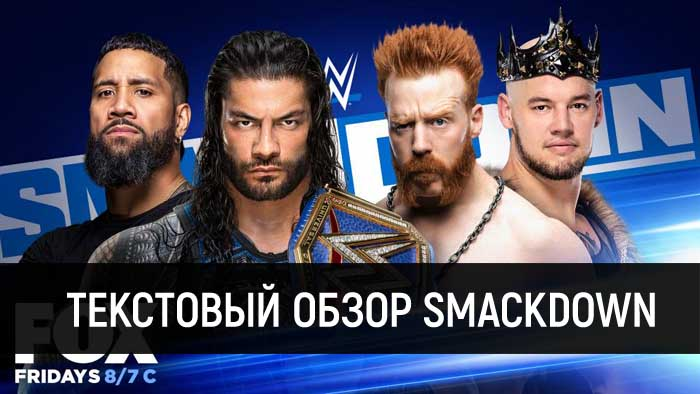 Обзор WWE Friday Night Smackdown 18....