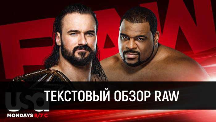 Обзор WWE Monday Night Raw 14.09.202...