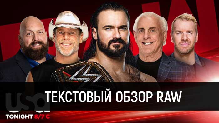 Обзор WWE Monday Night Raw 29.09.202...