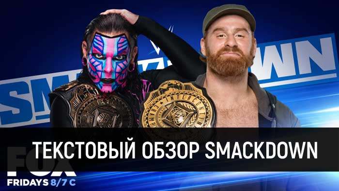 Обзор WWE Friday Night Smackdown 25....