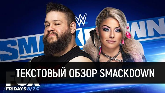 Обзор WWE Friday Night Smackdown 02....