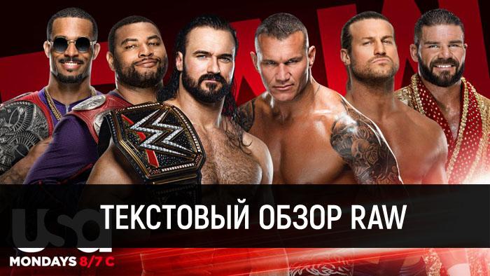 Обзор WWE Monday Night Raw 05.10.202...