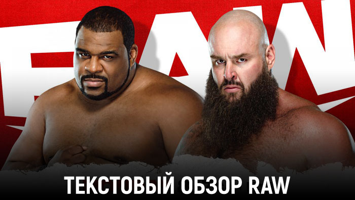 Обзор WWE Monday Night Raw 19.10.202...