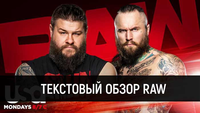 Обзор WWE Monday Night Raw 12.10.202...