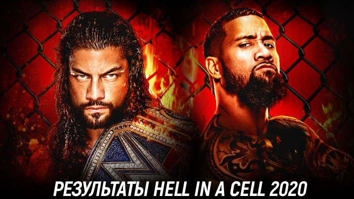 Результаты WWE Hell in a Cell 2020