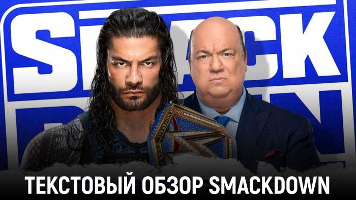 Обзор WWE Friday Night Smackdown 30....