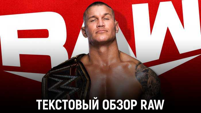 Обзор WWE Monday Night Raw 02.11.2020