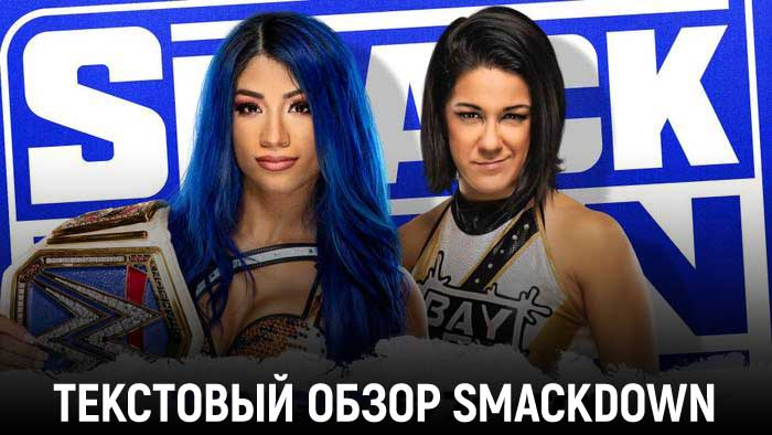 Обзор WWE Friday Night Smackdown 06.11.2020