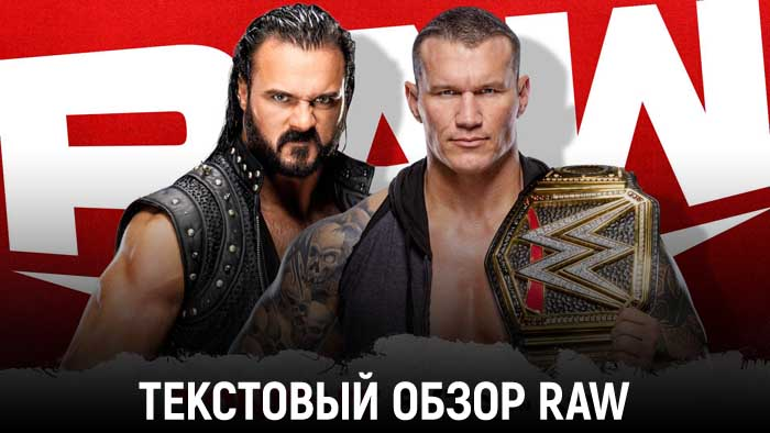 Обзор WWE Monday Night Raw 16.11.2020