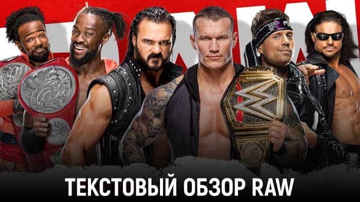 Обзор WWE Monday Night Raw 09.11.202...