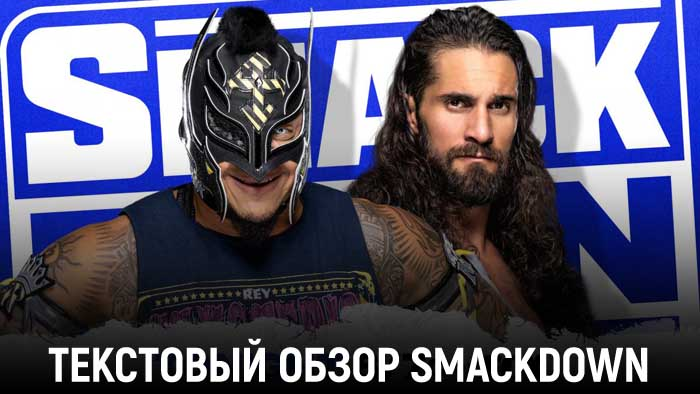 Обзор WWE Friday Night Smackdown 13.11.2020