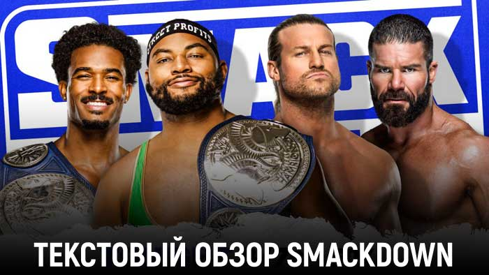 Обзор Friday Night Smackdown 27.11.2...