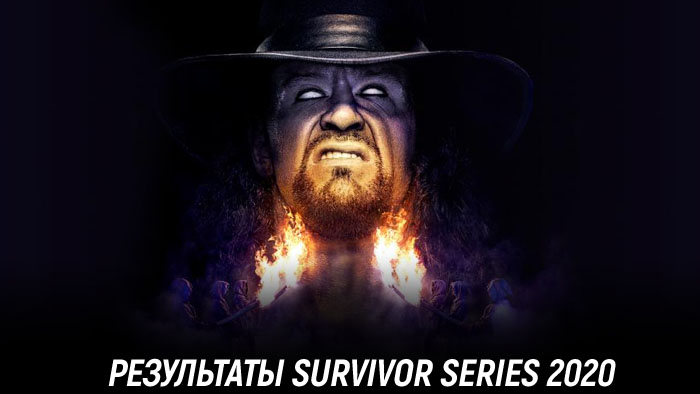 Результаты WWE Survivor Series 2020