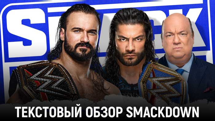 Обзор Friday Night Smackdown 20.11.2...