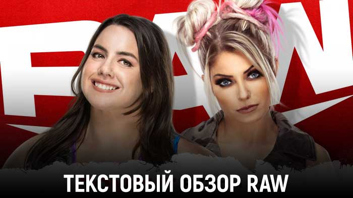 Обзор WWE Monday Night Raw 23.11.202...
