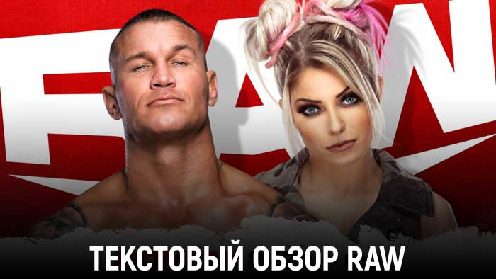 Обзор WWE Monday Night Raw 30.11.2020