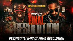 Результаты Impact Wrestling Final Resolution 2020