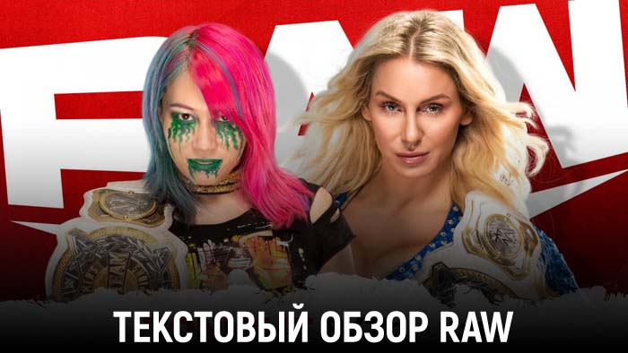 Обзор WWE Monday Night Raw 21.12.202...