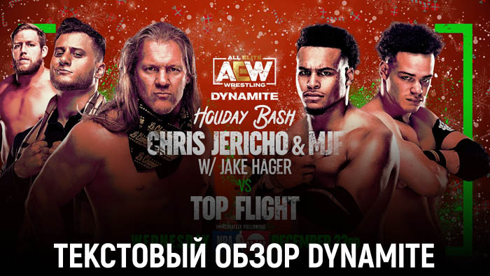 Обзор AEW Dynamite 23.12.2020 (Holiday Bash 2020)