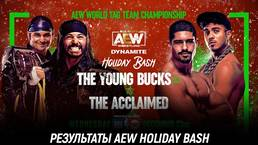 Результаты AEW Holiday Bash 2020