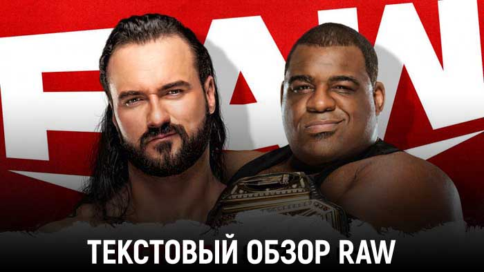 Обзор WWE Monday Night Raw 04.01.2021