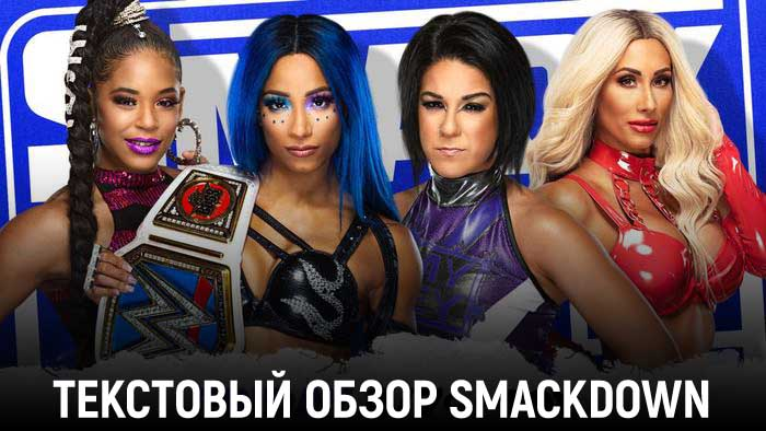 Обзор WWE Friday Night Smackdown 01....