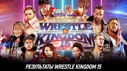Результаты NJPW Wrestle Kingdom 15