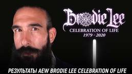 Результаты AEW Brodie Lee Celebration of Life