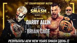 Результаты AEW New Year's Smash 2021