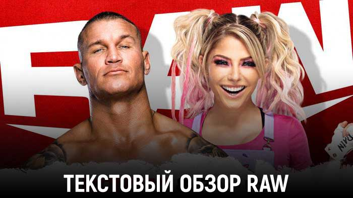 Обзор WWE Monday Night Raw 18.01.2021