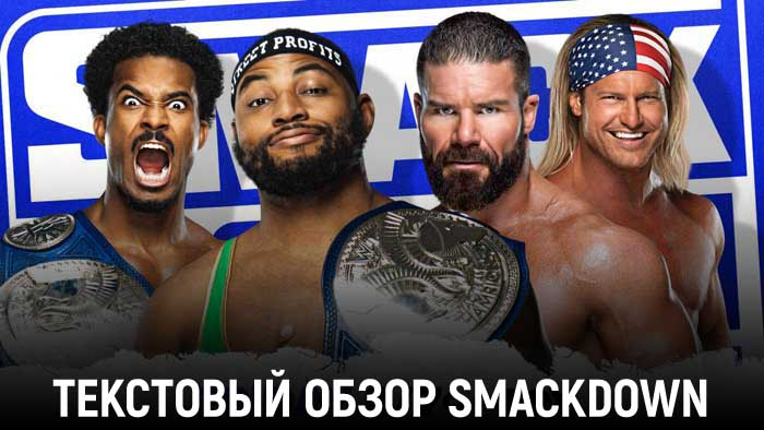Обзор WWE Friday Night Smackdown 08....