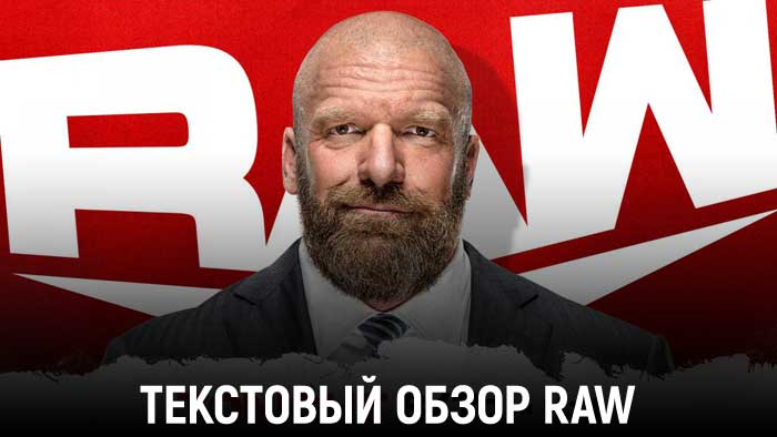 Обзор WWE Monday Night Raw 11.01.2021