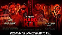 Результаты Impact Wrestling Hard to Kill 2021