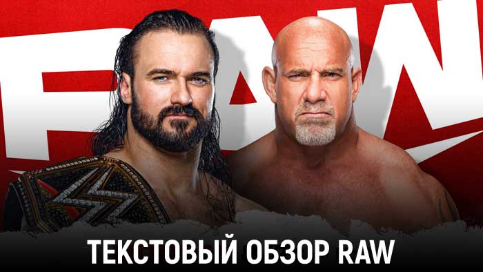 Обзор WWE Monday Night Raw 25.01.202...